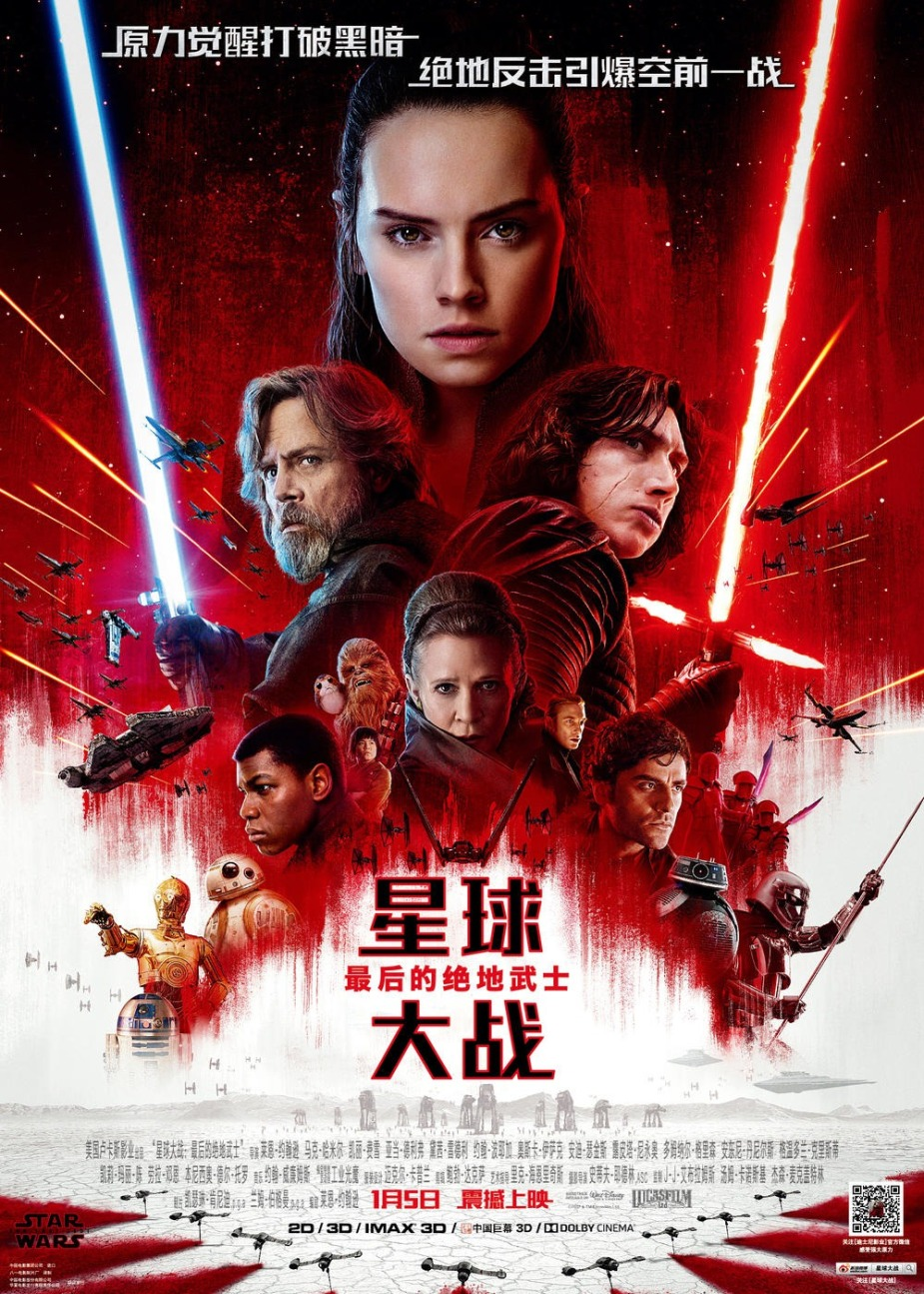star_wars_the_last_jedi_ver42_xlg