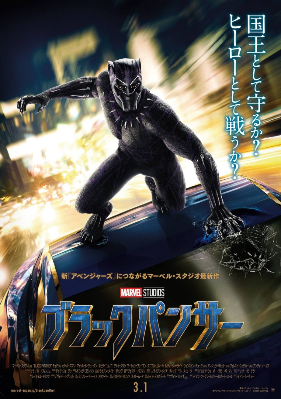 black_panther_ver16_xlg