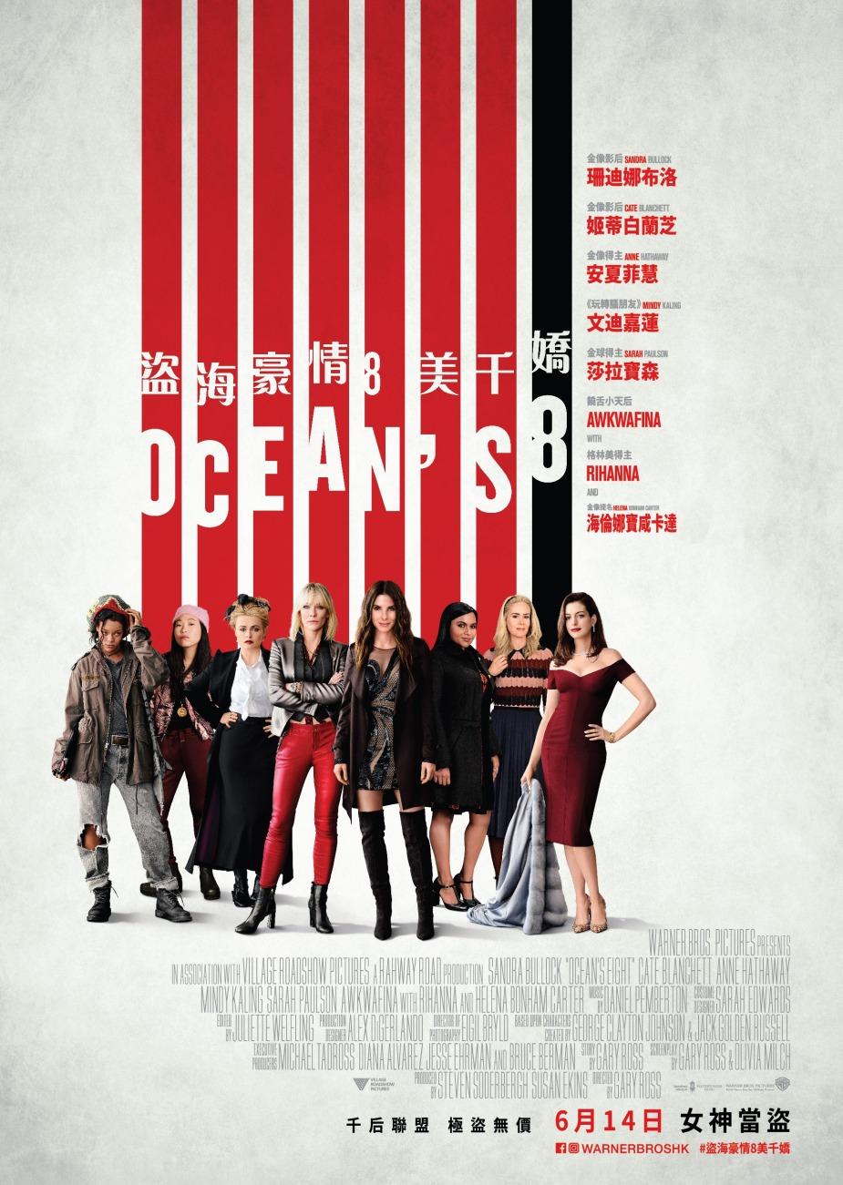 oceans_eight_ver11_xxlg